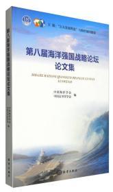 第八届海洋强国战略论坛论文集