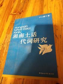 湘南土话代词研究