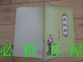 太极剑(1959年一版一印)