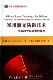军用激光防御技术-变革21世纪战争的技术