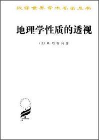 地理学性质的透视 汉译世界学术名著丛书