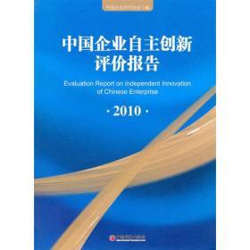 中国企业自主创新评价报告.2010