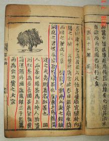 第32课   茶   茶叶   新式国民学校国文教科书   第七册   民国写刻本完整一册