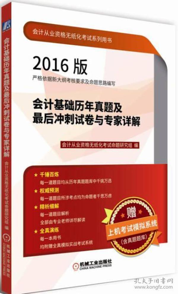 2016年版会计从业资格无纸化考试系列用书:会计基础
