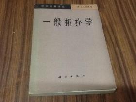 一般拓扑学—数学名著译丛(吴让泉教授签名赠本)