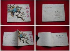 《换靴记》,山东1975.1一版一印70万册8品,9080号,文革连环画