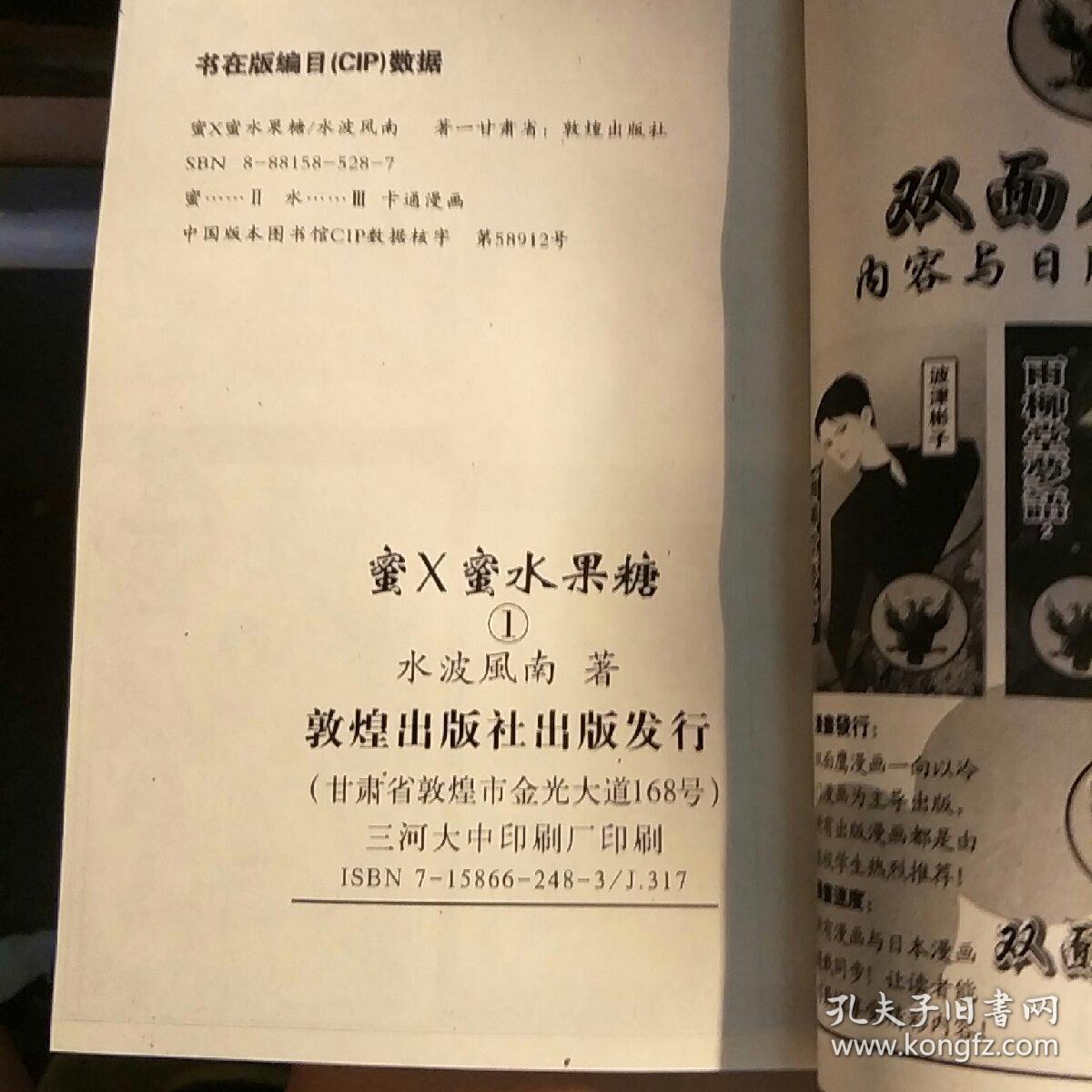 漫画:蜜x蜜水果糖(1-3)3册全体验a漫画之漫画图片