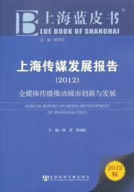 上海蓝皮书·上海传媒发展报告:全媒体传播推动城市创新与发展(2012版)