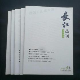 《长江丛刊》   2017年第3,5,7,9,11 期五本合售     (未阅,无任何涂划) [柜4-5-4]