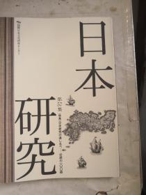 日本研究 第57集