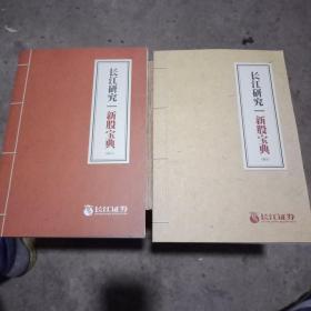 长江研究一新股宝典(第五卷,第六卷两本)