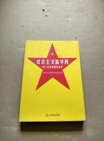 社会主义富华西:吴仁宝宣讲报告集萃