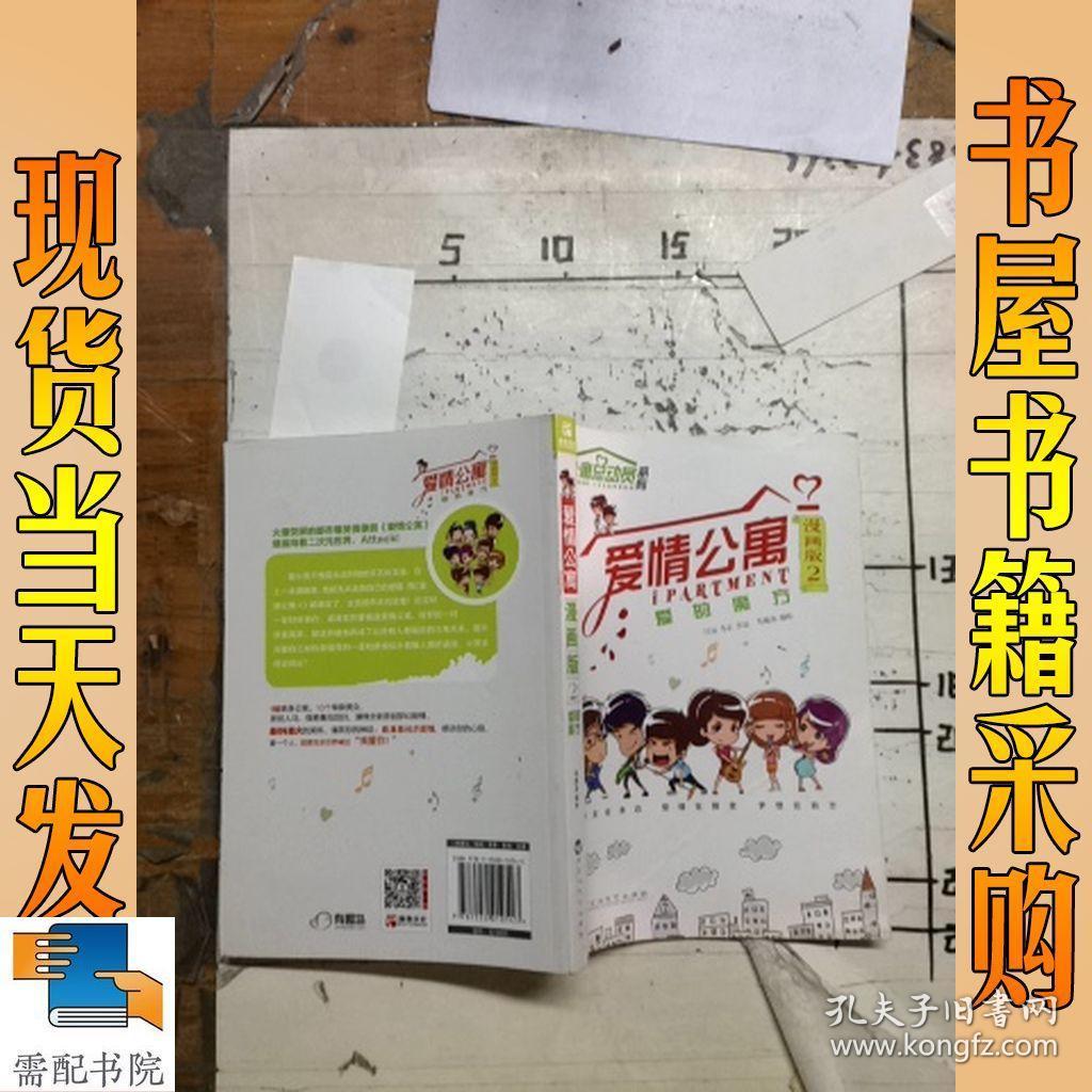 漫画魔方爱情版2:爱的漫画:公寓爱情总动员系公寓搞笑关羽图片