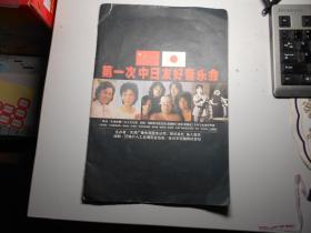 节目单:《第一次中日友好音乐会》(关牧村、于淑珍,godiego 后醍醐乐队 ,1980年10月)