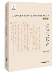 上海信托业-上海市档案馆藏近代中国金融变迁档案史料汇编机构卷-(全二册)