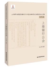 上海银行公会-上海市档案馆藏近代中国金融变迁档案史料汇编机构卷-(全两册)
