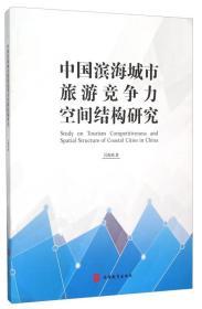 中国滨海城市旅游竞争力空间结构研究