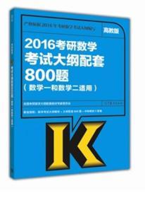 2016考研數學考試大綱配套800題