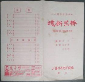 上海长宁沪剧团演出的《魂断蓝桥》节目单