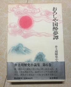 日文原版:井上靖历史小说集第6卷:おろしや国酔梦谭(32开硬精装+函套)
