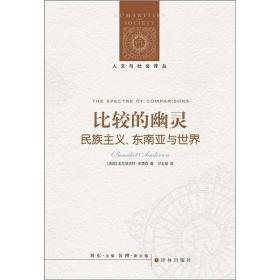 XF 比较的幽灵 民族主义、东南亚与世界 人文与社会译丛