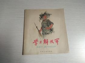 学习解放军 1965年7月(特)第1次印刷