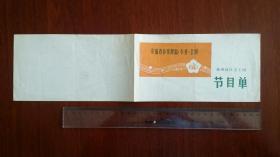 1973安徽音乐舞蹈专业汇演,池州地区文工团 节目单