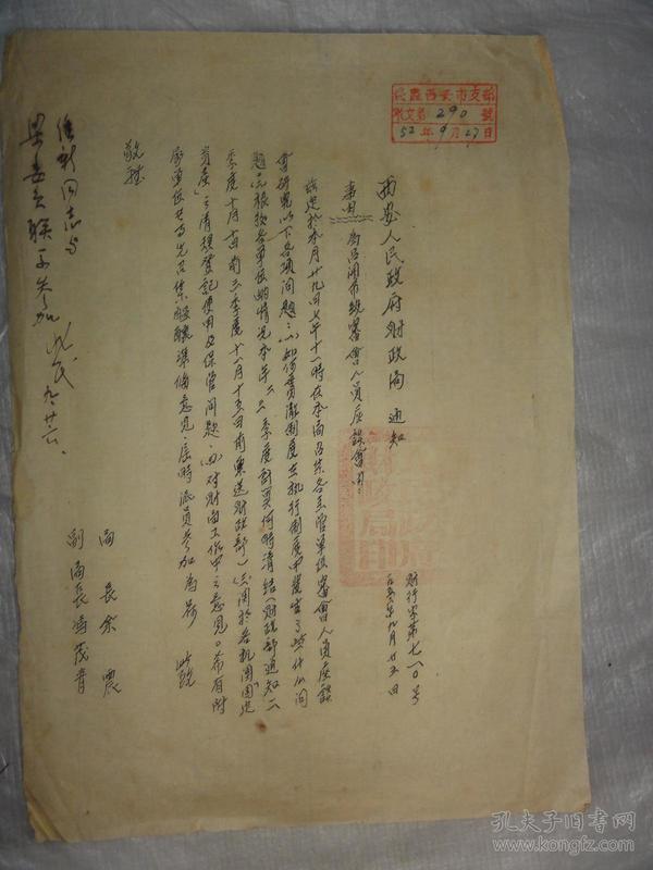1952年西安人民政府财政局通知(局长余震 副局长冯茂青)