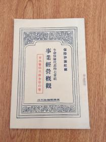 1928年日本出版《生命保险代表的七会社 事业经营概观》