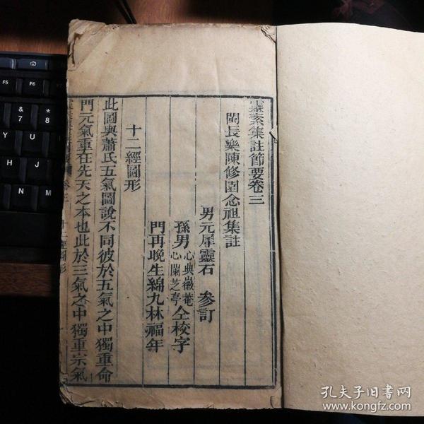 清代木刻线装本:灵素节要浅注(卷三、卷四)