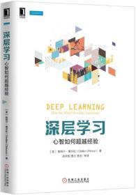 深层学习:心智如何超越经验