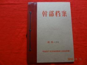个人档案(刘某原始档案资料 序号-62)