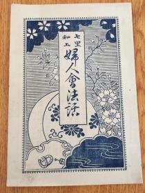 1903年日本出版《妇人会法话》一薄册