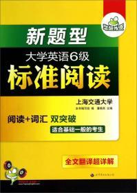 华研外语·新题型大学英语6级标准阅读
