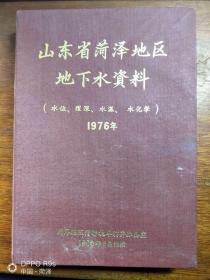 山东省菏泽地区地下水资料(水位、埋深、水温、水化学)1976