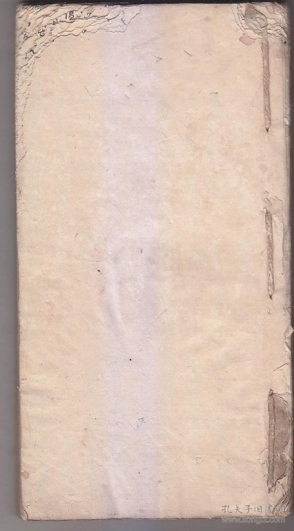 清或民国手抄八股文两本 有圈点、眉批、评注 具体如图  书法精美 厚约2cm
