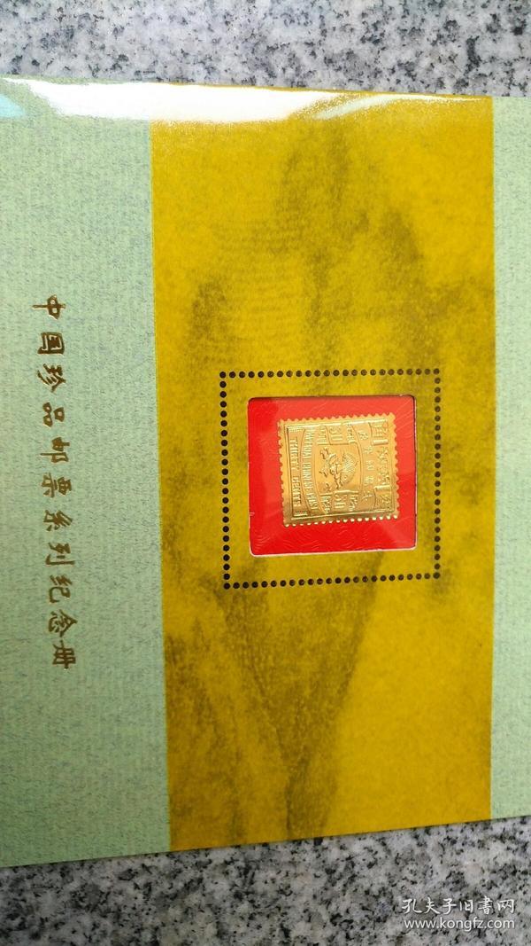 中国珍品邮票系列纪念册(镀金压印、胶凹套印):珍邮I-20-2清代邮政日本石印龙鱼雁普通邮票 1897年(清光绪廿三年)发行