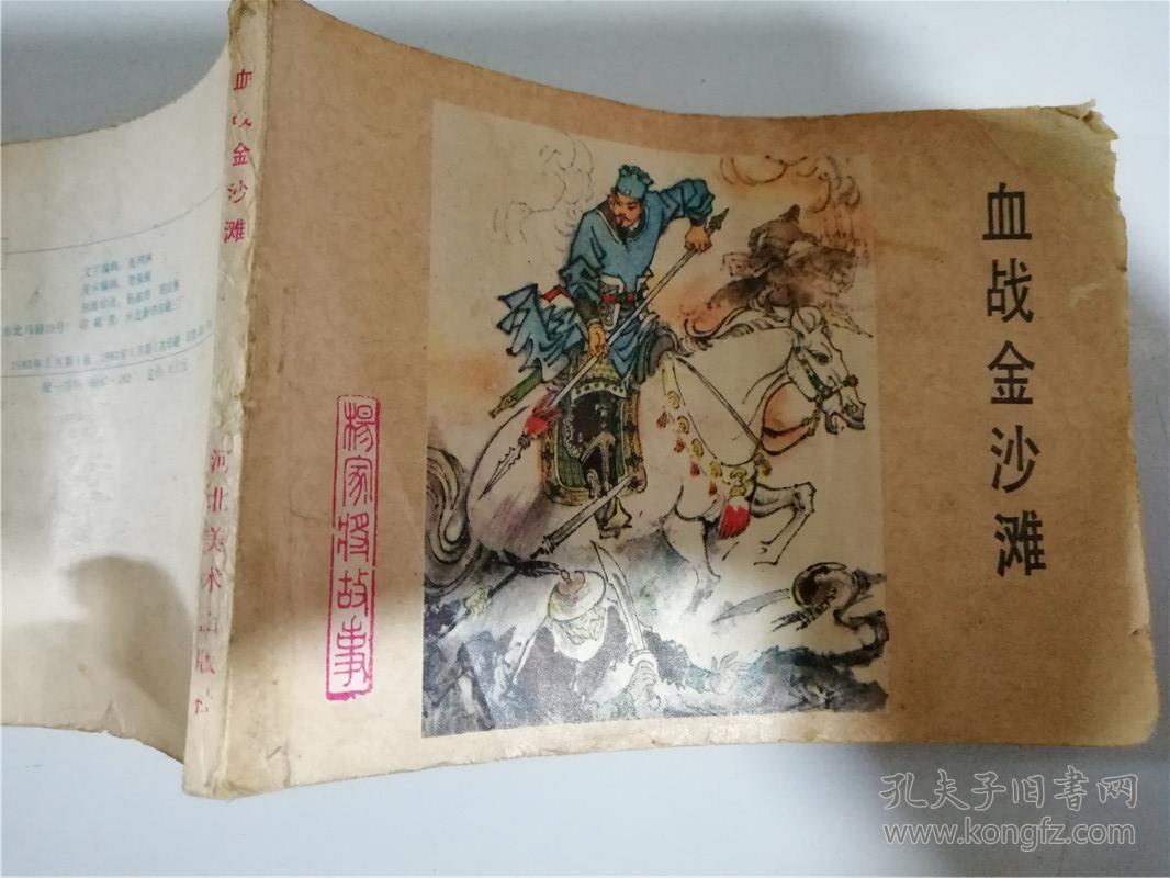 杨家将之金沙滩_血战金沙滩 杨家将之四 刘汉宗绘 老版连环画小人书.