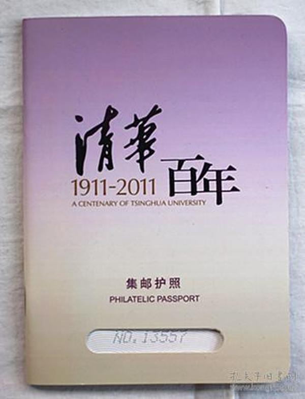 清华百年(1911-2011)集邮护照 (编号:13557)