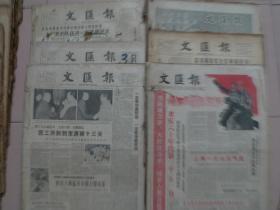 文汇报 1960年 3月4月5月6月7月8月每月合订一本