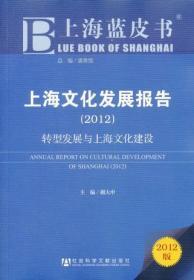 上海蓝皮书·上海文化发展报告:转型发展与上海文化建设(2012版)