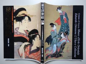 秘宝浮世绘 福田和彦 收录未公开浮世绘200件   2斤多重  品好