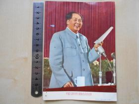 文革【毛主席作报告,画片】上海人民美术出版社