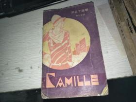 华文详注]茶花女遗事【英文版