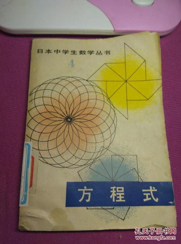 日本中学生数学丛书