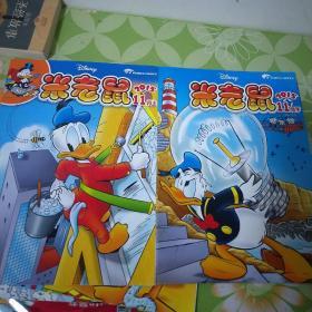 米老鼠2015(9本合售)