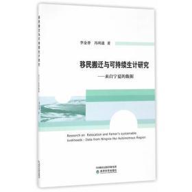 移民搬迁与可持续生计研究--来自宁夏的数据