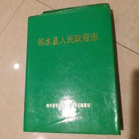 邻水县人民政府志