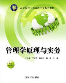 管理学原理与实务/高等院校工商管理专业系列教材