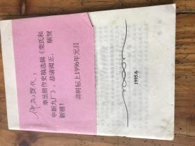 张仲礼院长藏书2104:《荣氏和申新九厂》龚树标签 赠,少见